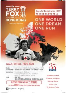 Terry Fox Run Poster - Bilingual (1)